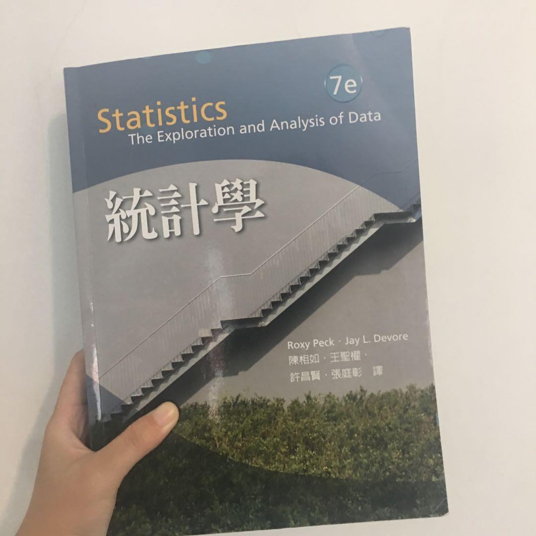 全新 統計學 7/e