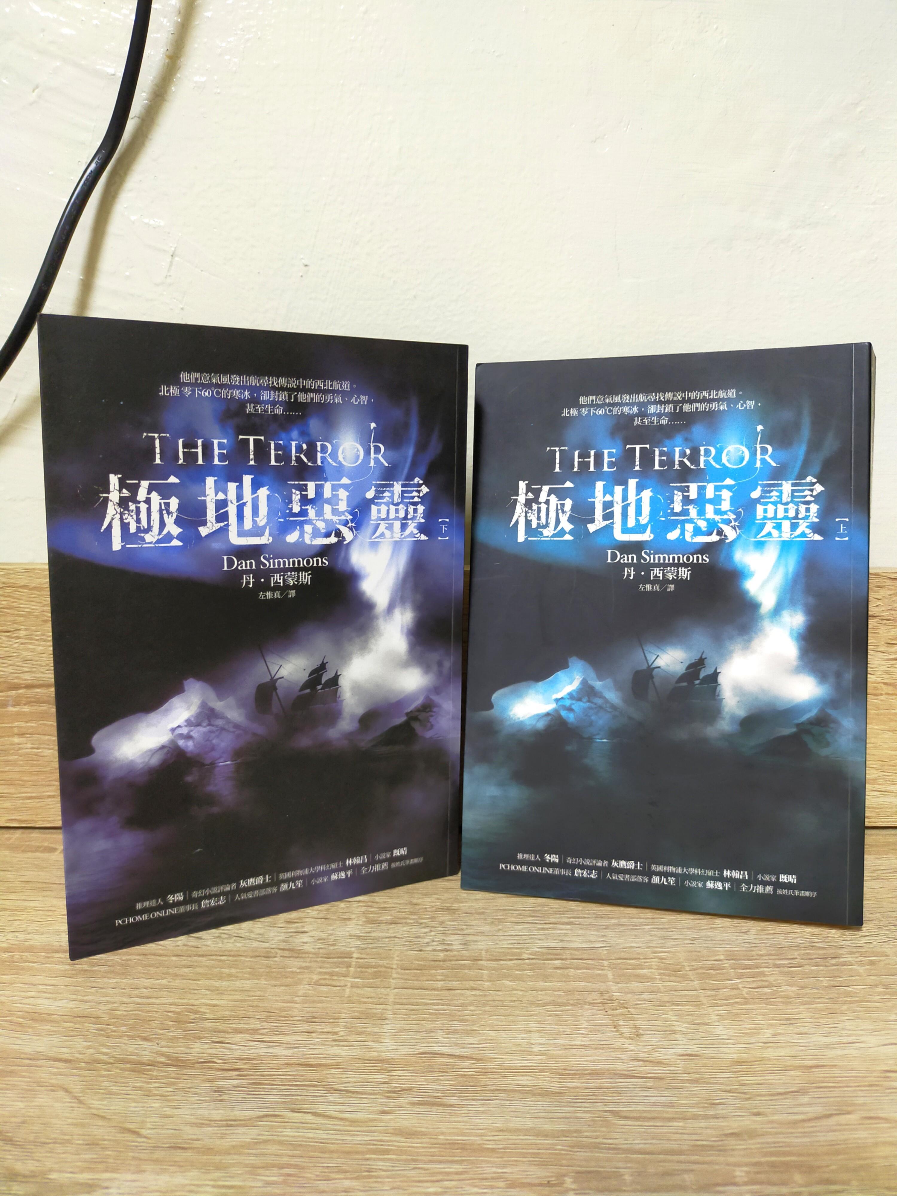 驚悚小說/極地惡靈 上+下集