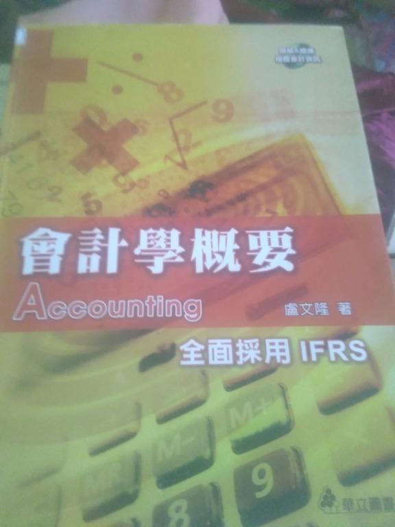 會計 IFRS