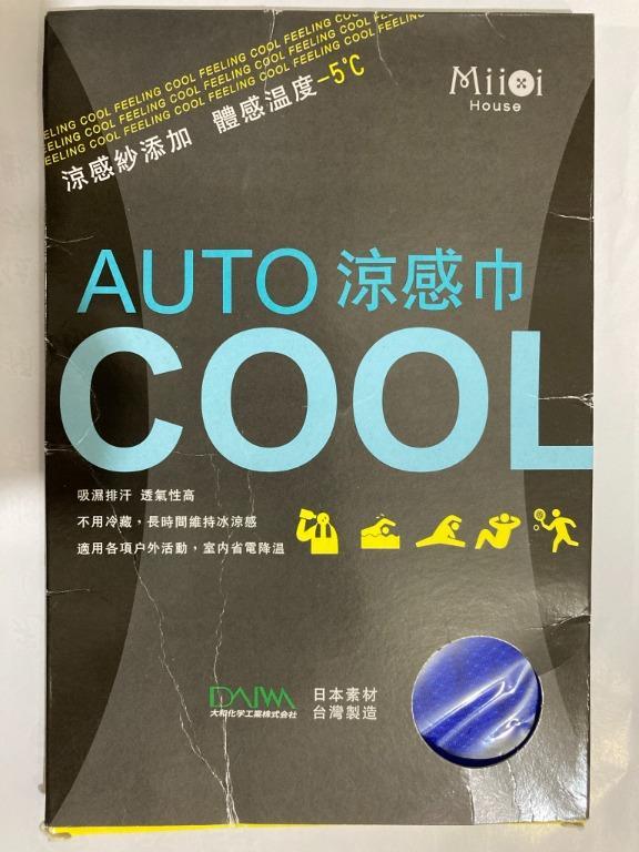 AUTO涼感巾(日本素材台灣製造)
