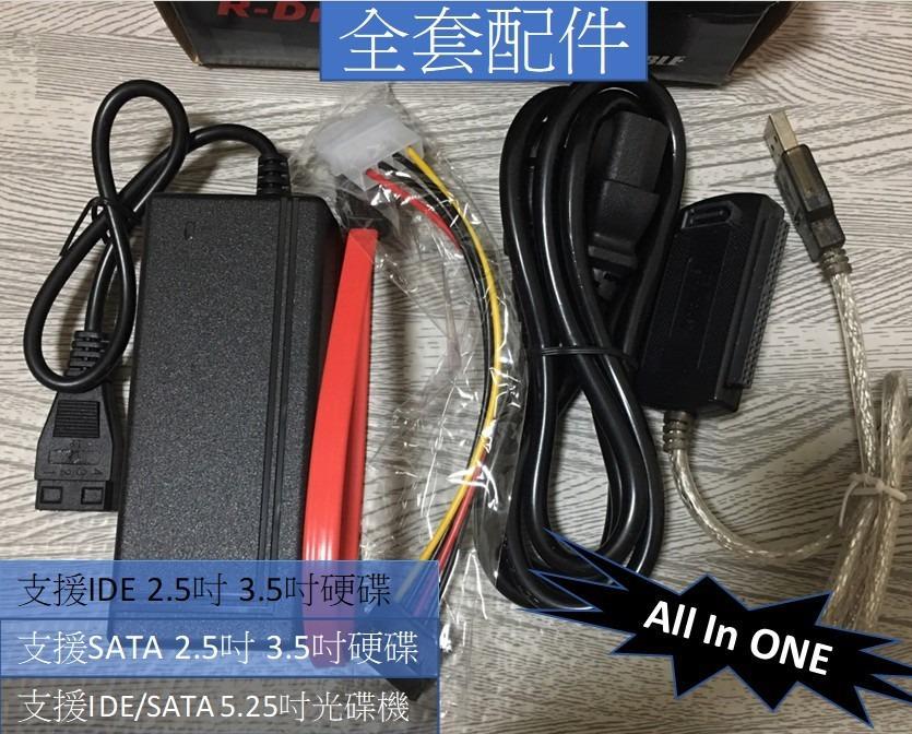 SATA/IDE TO USB硬碟光碟機轉接線 電源三合一串並口USB轉換線材