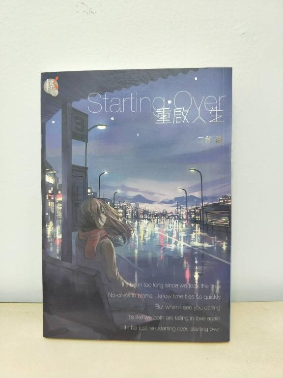 Starting over 重啟人生