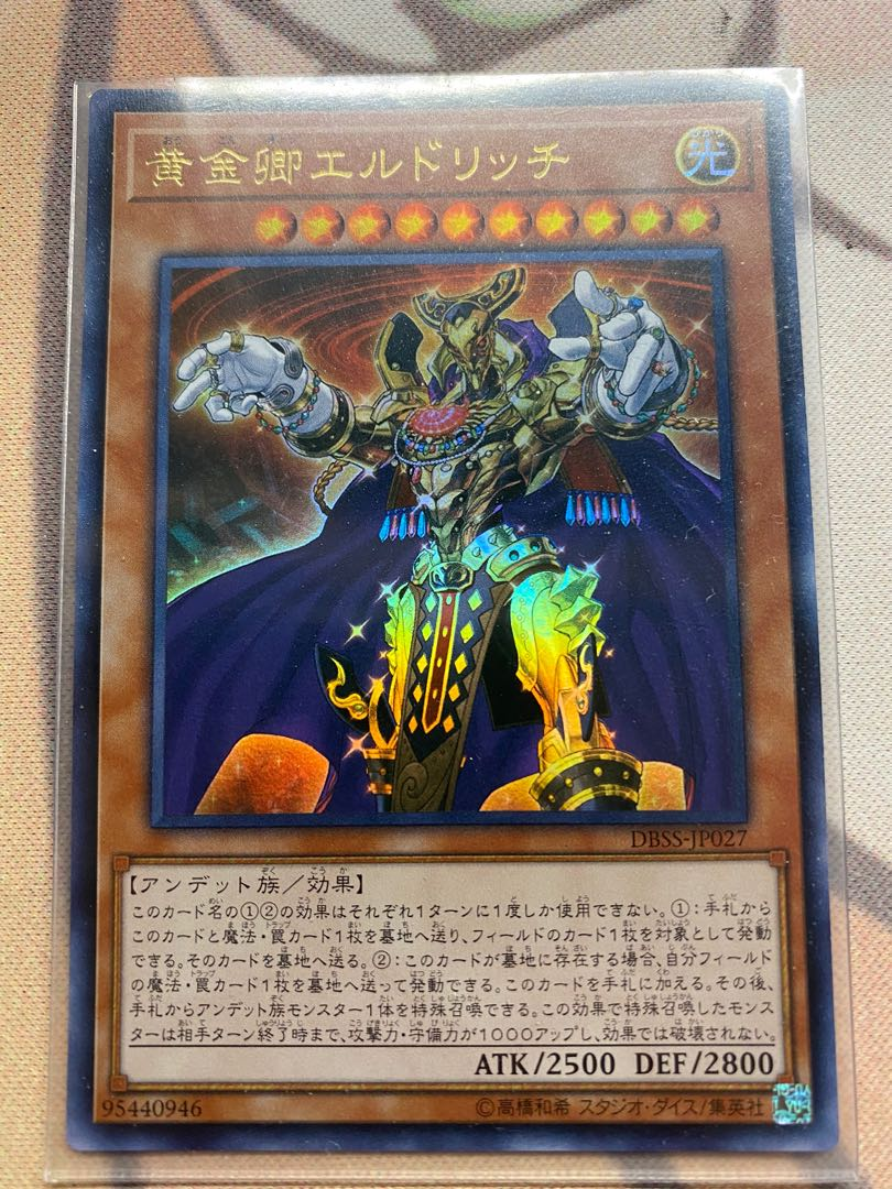 DBSS-JP027 Secret Japanese yugiohcard Yu-Gi-Oh Eldlich The Golden Lord