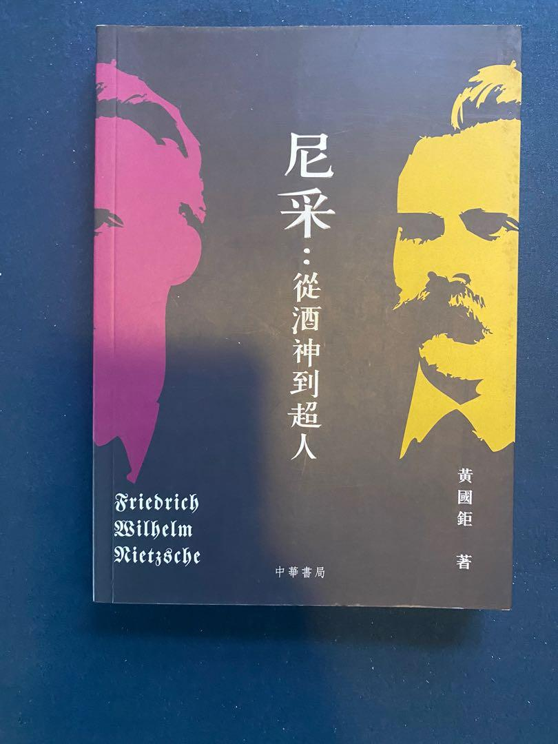 中文系叢書良品:尼采-從酒神到超人