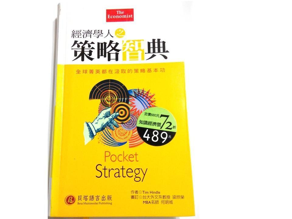 《經濟學人之策略智典》