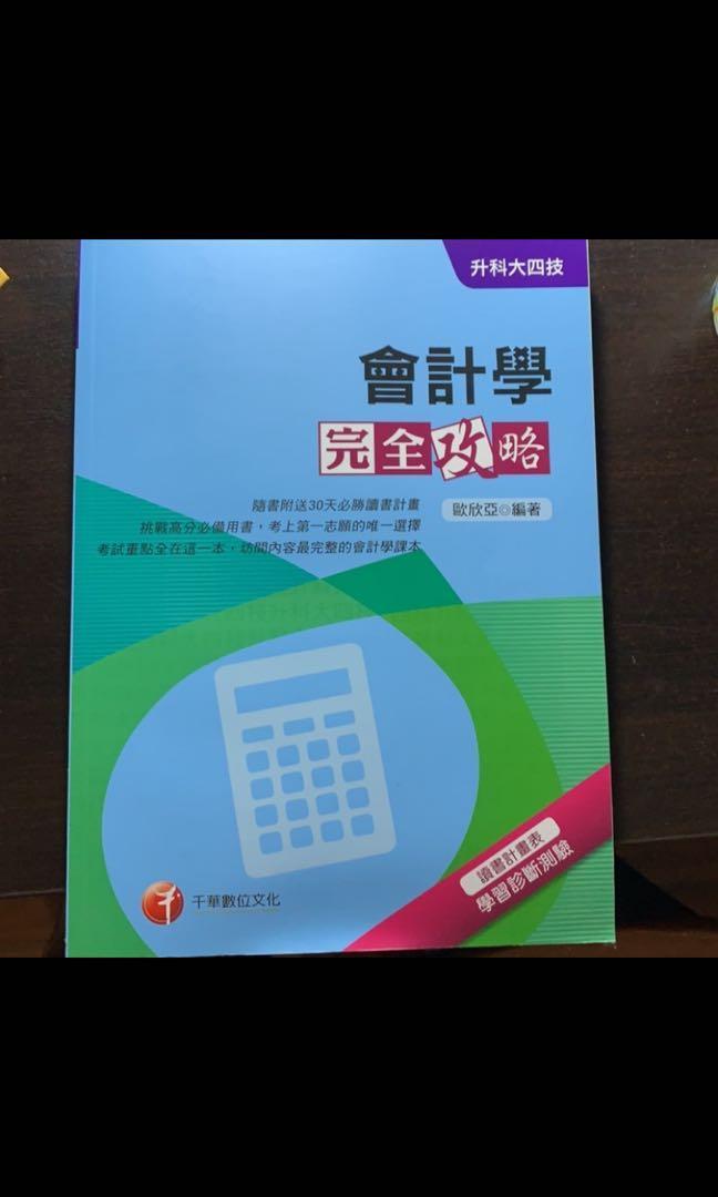 千華數位文化 會計學