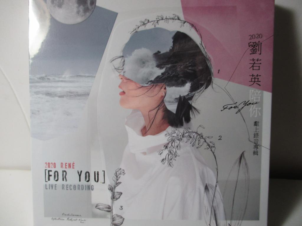 劉若英-陪你* 獻上錄音專輯(預購版)飄洋過海來看你.後來.成全.這個世界.愛的代價.快樂天堂.陪著你.出發.媽媽