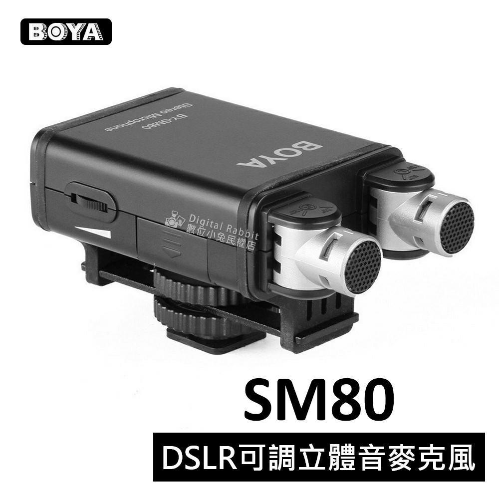 數位黑膠兔【 BOYA BY-SM80 DSLR 可調立體音麥克風 】 相機 麥克風 收音 錄影 攝影機