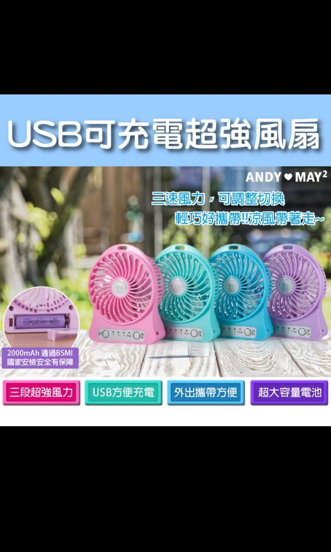 (全新)Andy may2 USB可充電超強風風扇