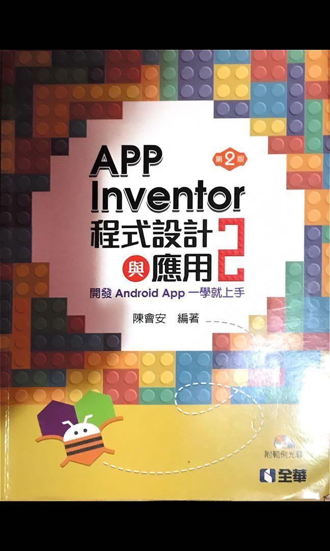 App inventor 程式設計與應用2
