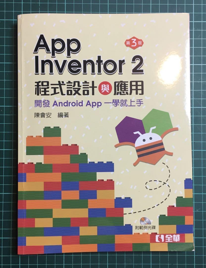 App Inventor 2 程式設計與應用(第三版)