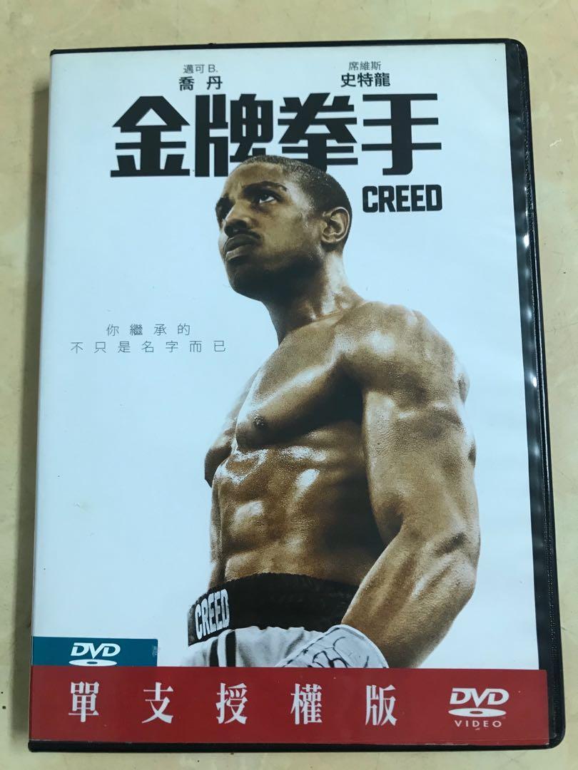 正版二手DVD【金牌拳手】邁可B喬丹、席維斯史特龍