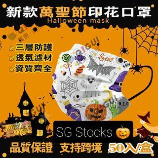 Halloween 3 Ply Disposable Mask🎃❗
