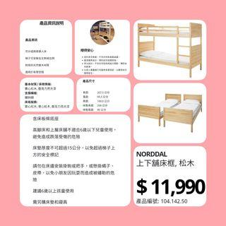 IKEA | NORDDAL上下舖床框(松木)💛💙