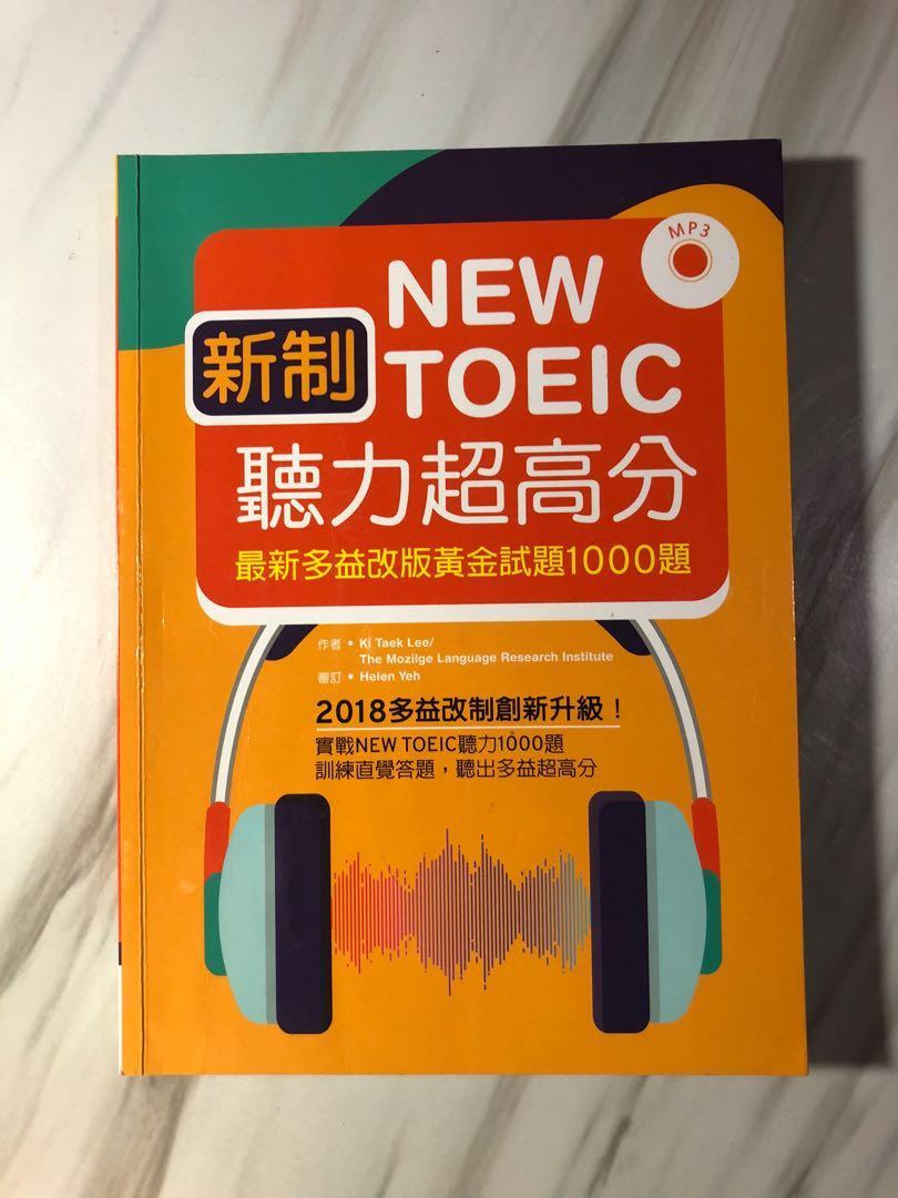 新制多益聽力閱讀超高分NEW TOEIC寂天