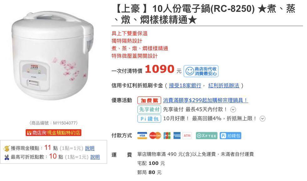全新上豪十人份微壓電子鍋RC-8250