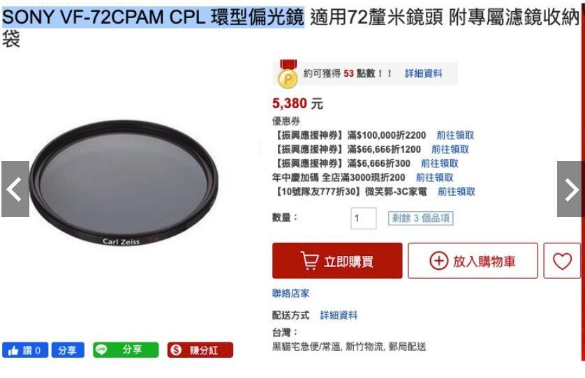 SONY VF-72CPAM CPL 環型偏光鏡