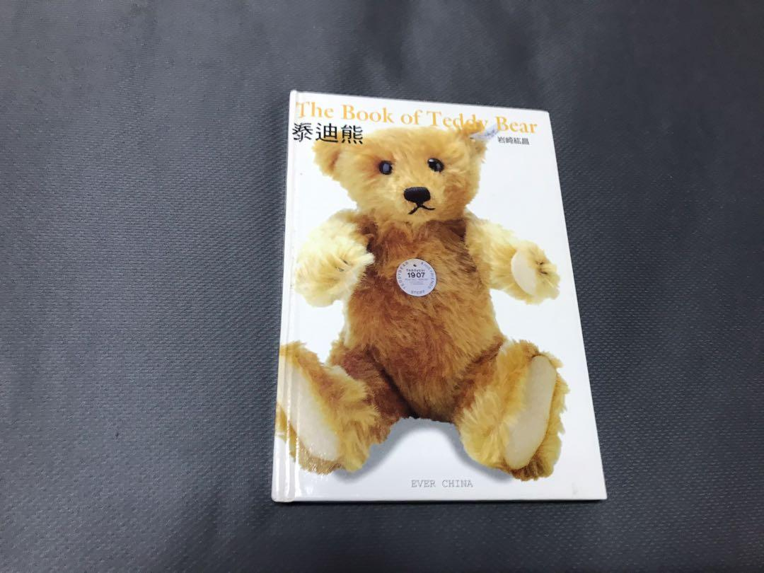 泰迪熊的The Book of Teddy Bear介紹書(繪本);售出不退