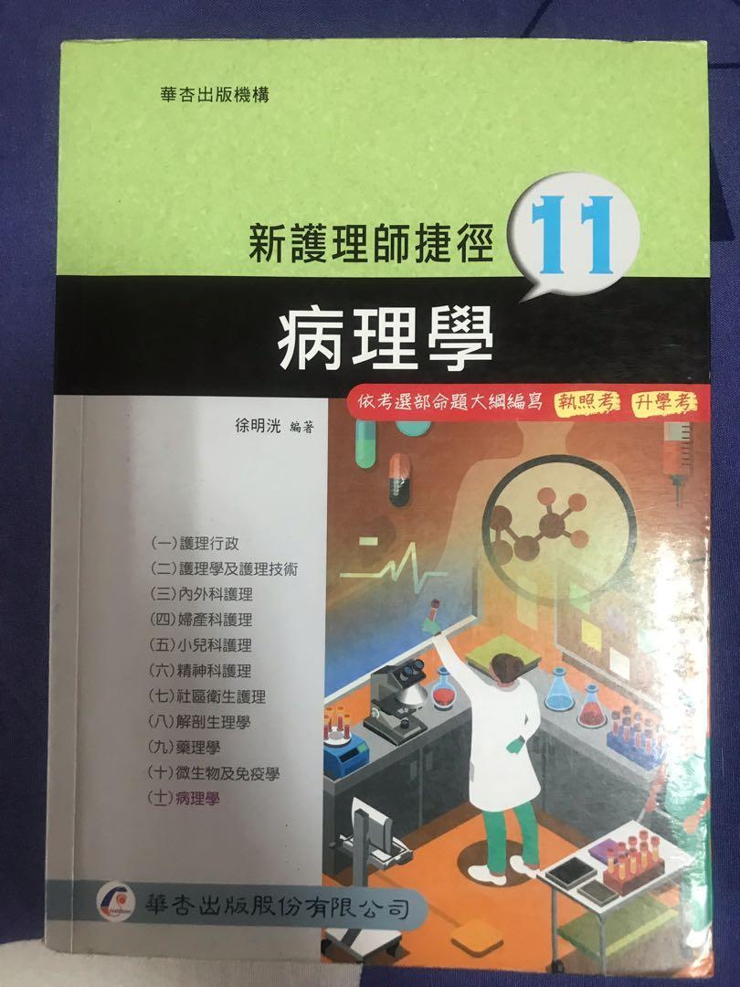 護理師捷徑-病理學 華杏