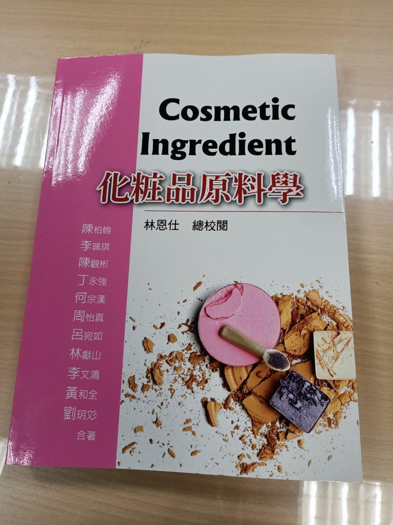 化妝品原料學 課本
