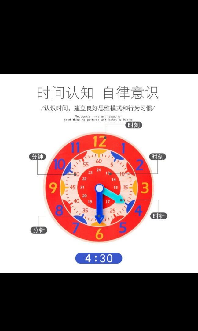 新品 學習時鐘 換物可