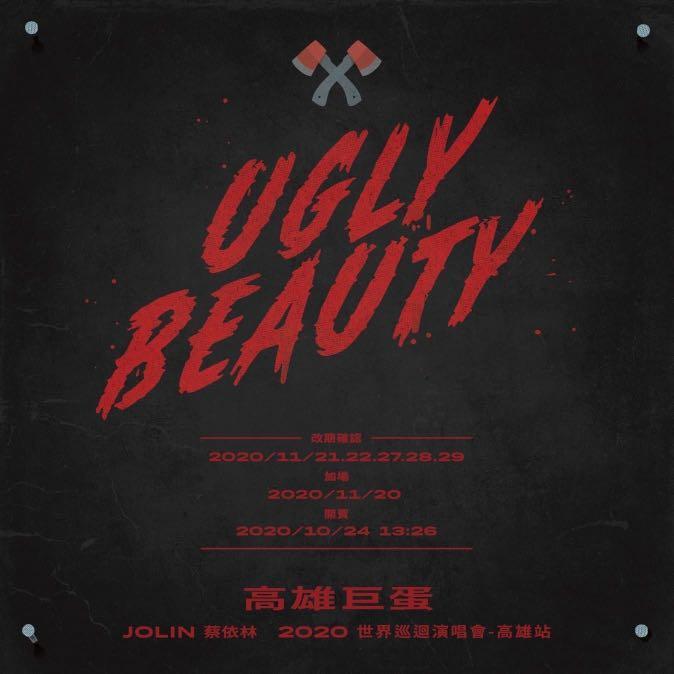 (代購)蔡依林 Ugly Beauty 2020 世界巡迴演唱會 高雄站