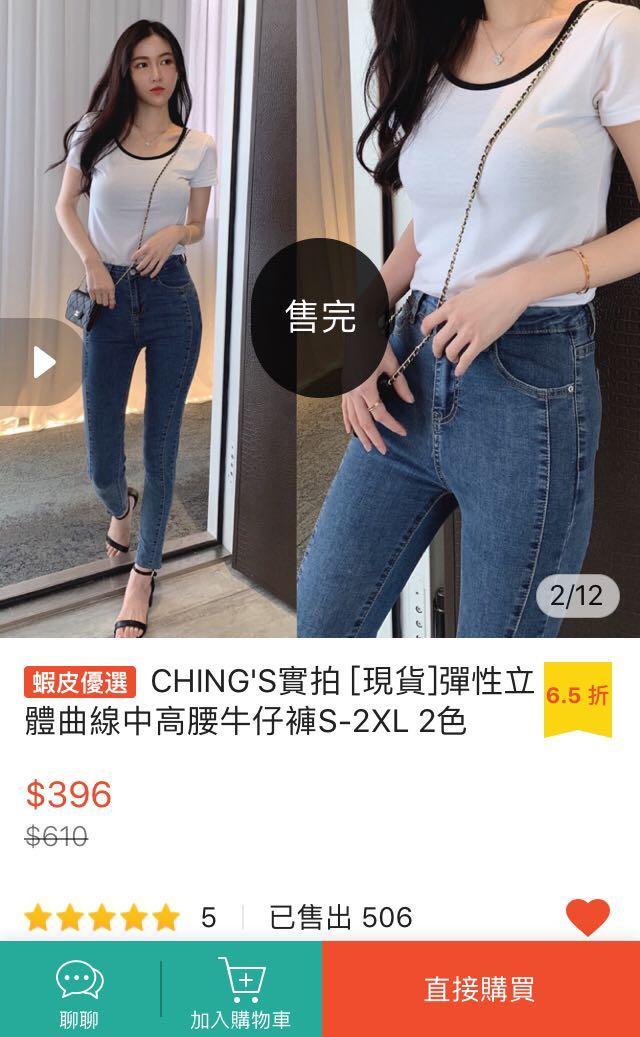 [徵求/收購]Chings/ching's彈性立體曲線中高腰牛仔褲