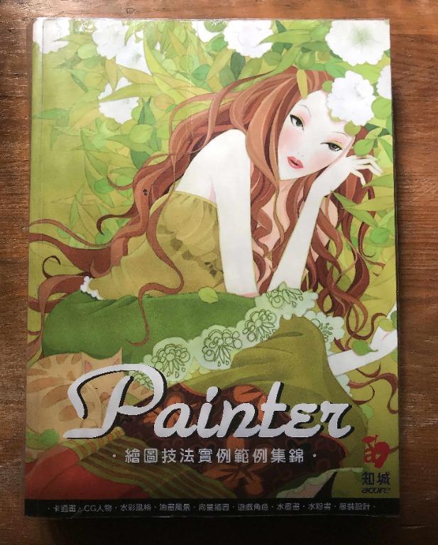Painter 繪圖技法實例範例集錦 附光碟 【二手書】