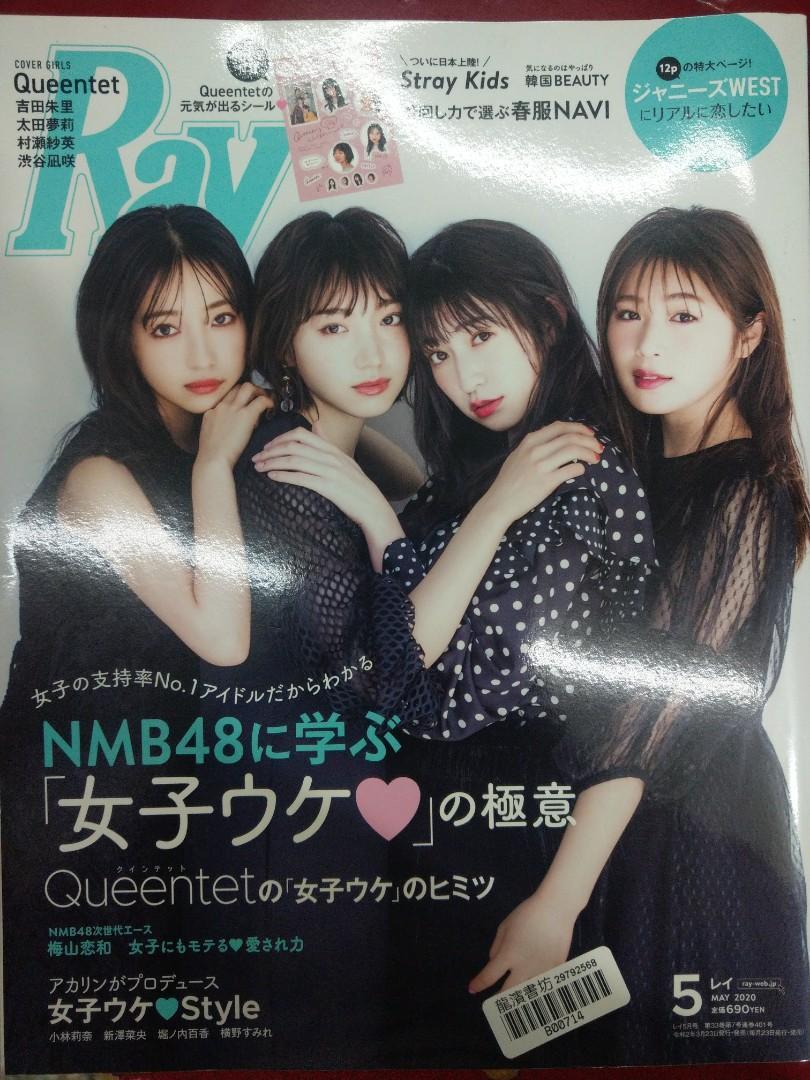 Ray 日文雜誌 2020/05 月刊