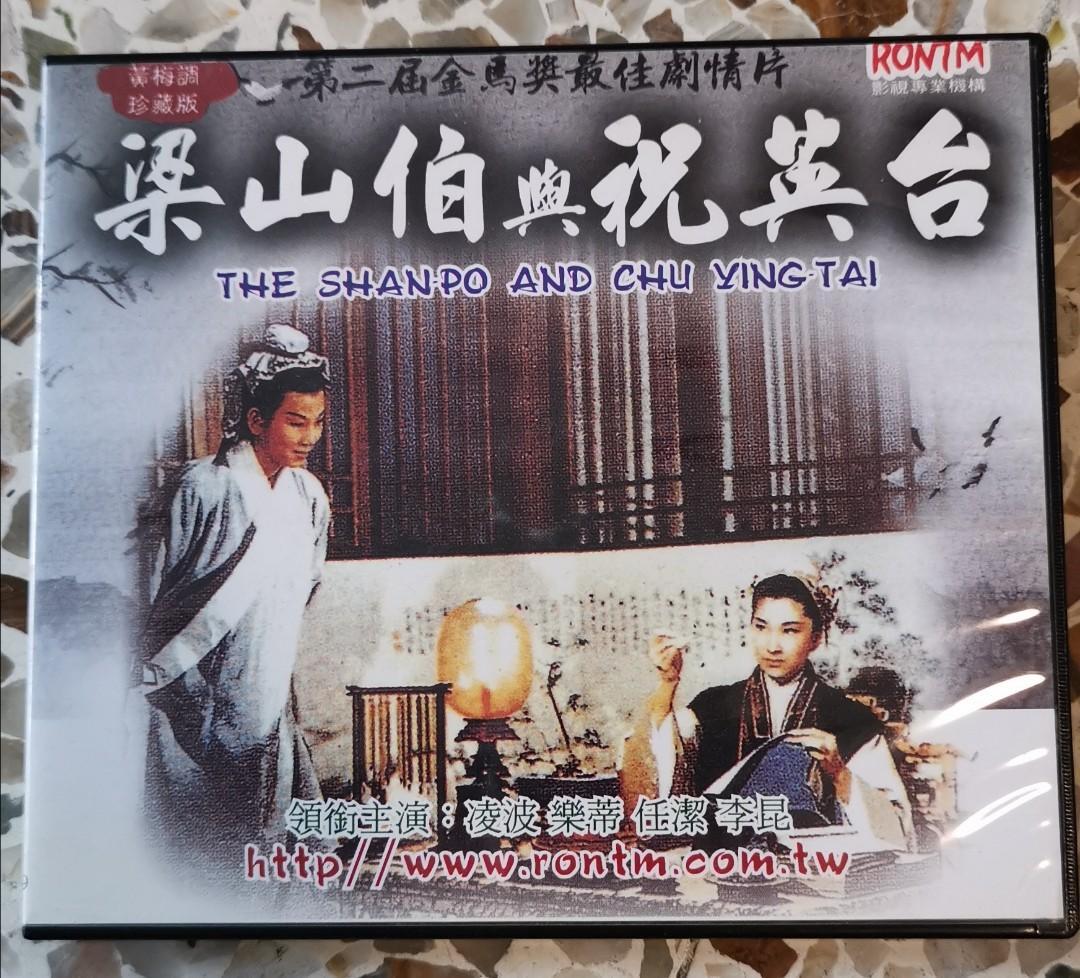 二手懷舊VCD,梁山伯與祝英臺,共兩片