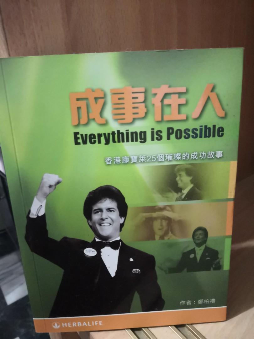 成事在人-香港康寶萊25個璀璨的成功故事