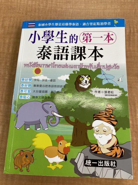 小學生的第一本泰語課本