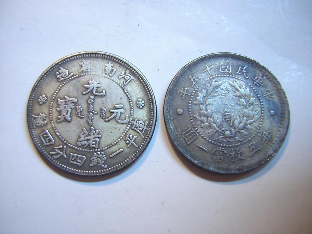 龍銀-光緒元寶河南省造庫平一錢四分四釐+中華民國十五年每五枚當一圓