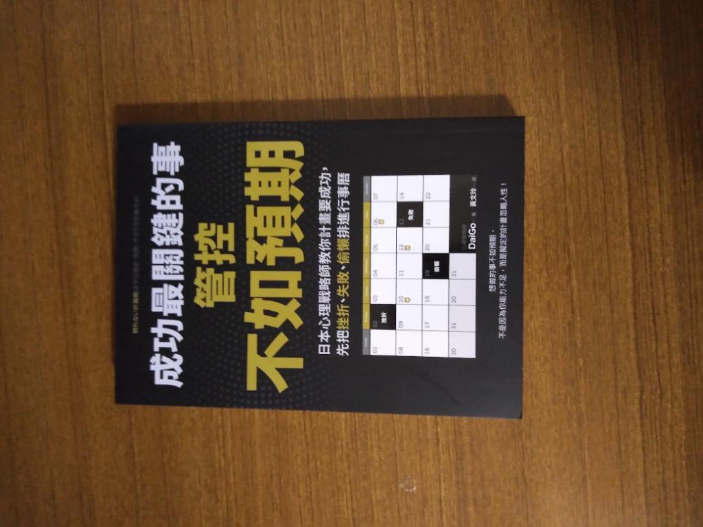 成功最關鍵的事-管控「不如預期」:日本心理戰略師教你計畫要成功,先把挫折、失敗、偷懶排進行事曆