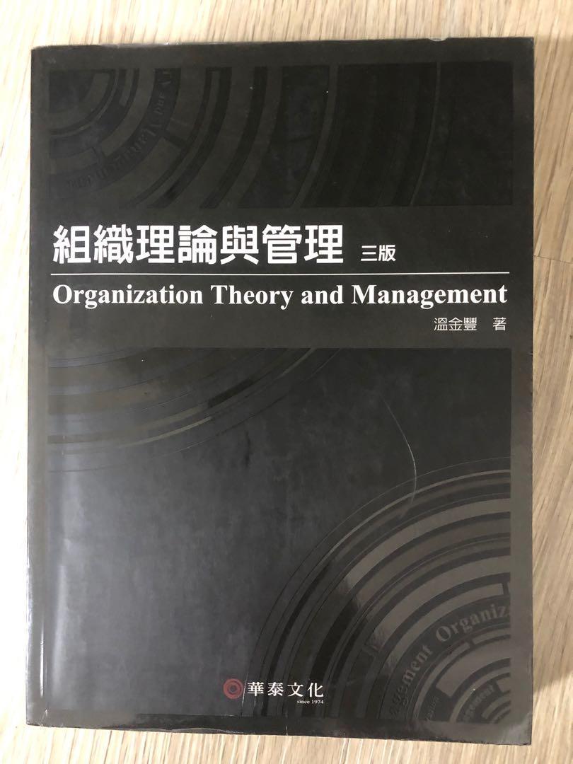 二手書_組裝理論與管理《華泰》第3版