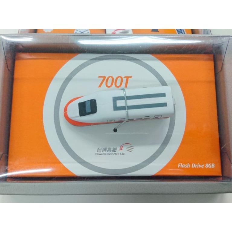台灣高鐵 700T列車 造型隨身碟 8GB 附盒