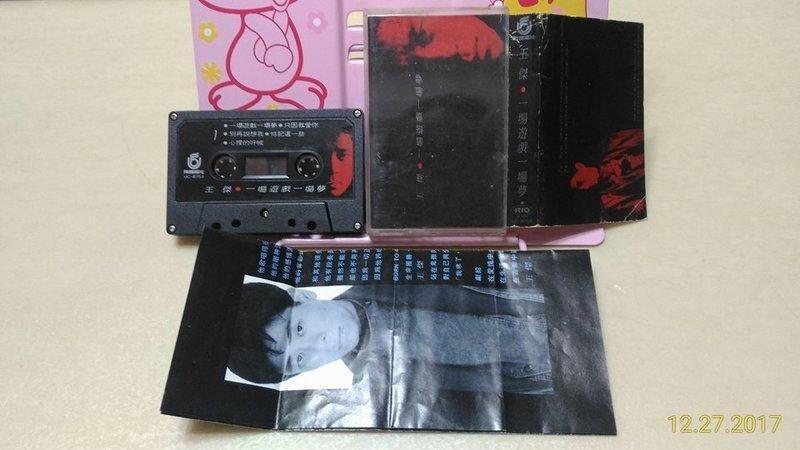 王傑首張專輯 一場遊戲一場夢 錄音帶磁帶 飛碟唱片1987