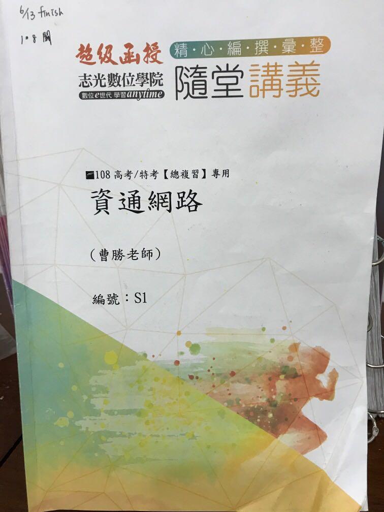高考 資訊處理 (資通網路 考古)