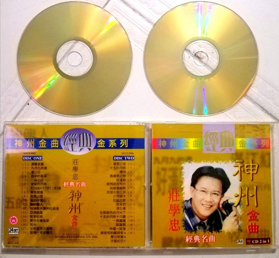 arthcd 荘学忠 - 神州金曲 金碟 2CD, Music & Media, CDs, DVDs ...