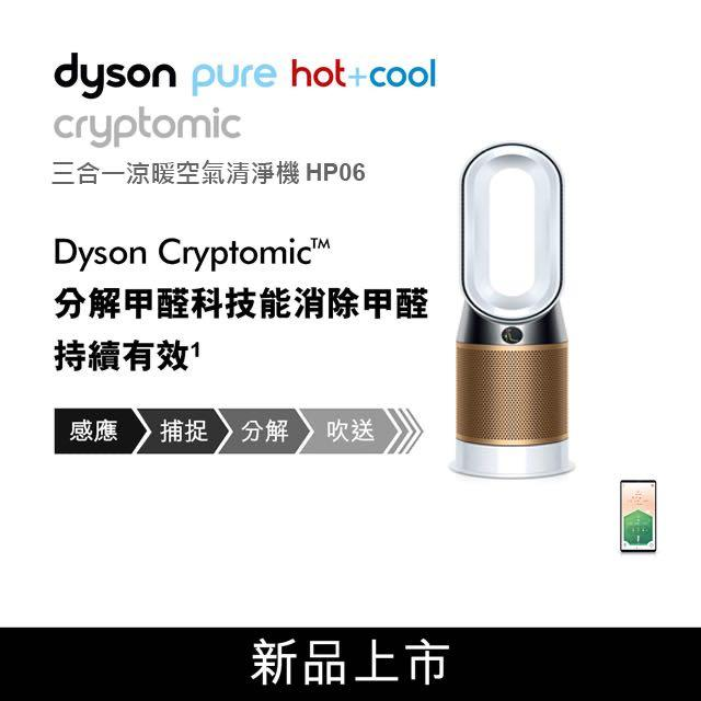 dyson 三合一涼暖 消除甲醛空氣清淨機