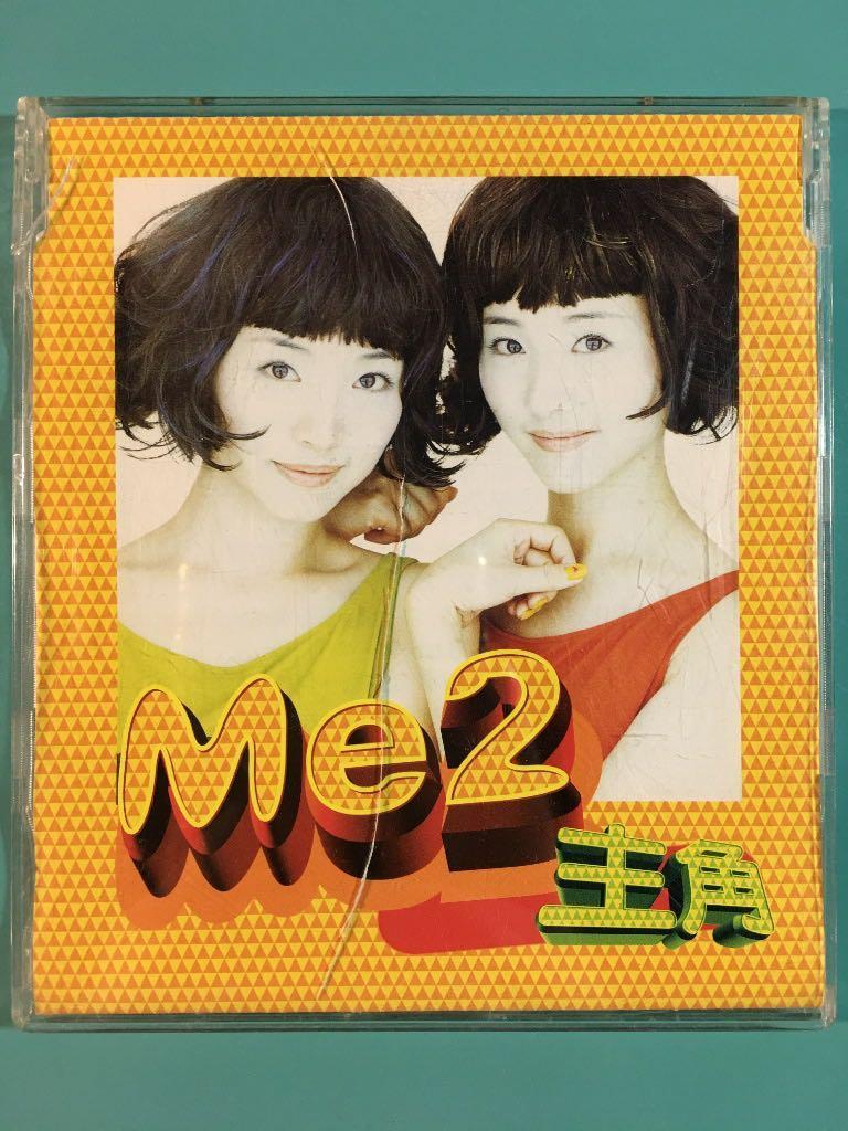 Me2 主角 單曲宣傳 CD Me 2