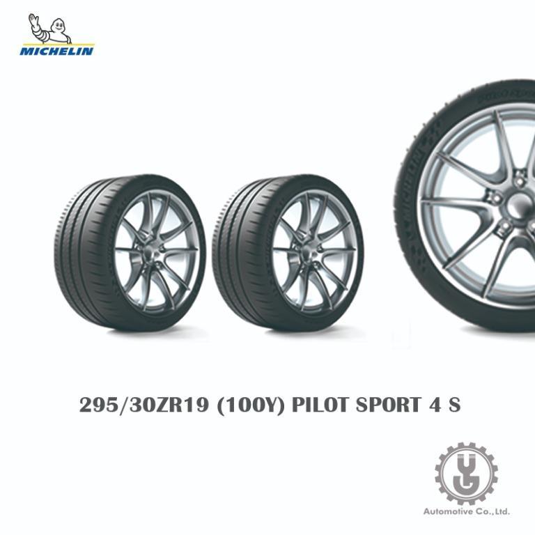 【YGAUTO】Michelin 米其林輪胎 295/30ZR19 (100Y) PILOT SPORT 4 S 全新空運