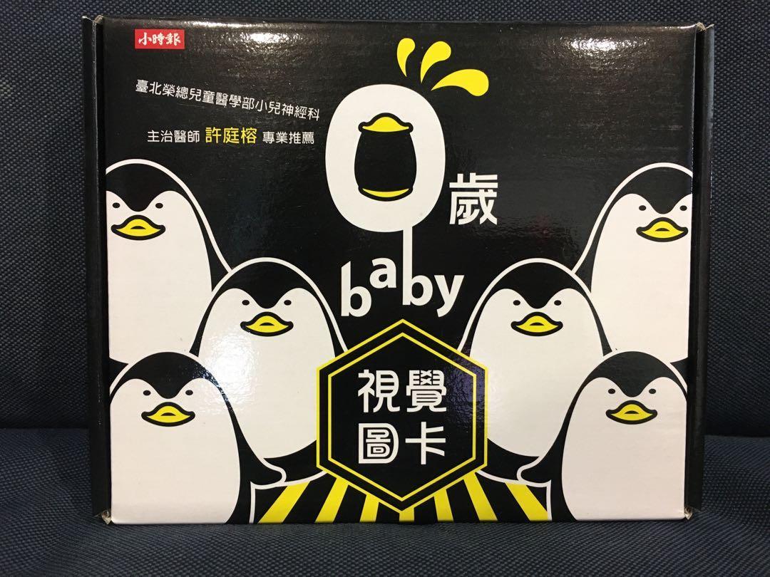 <近新> 時報文化 0歲baby視覺圖卡