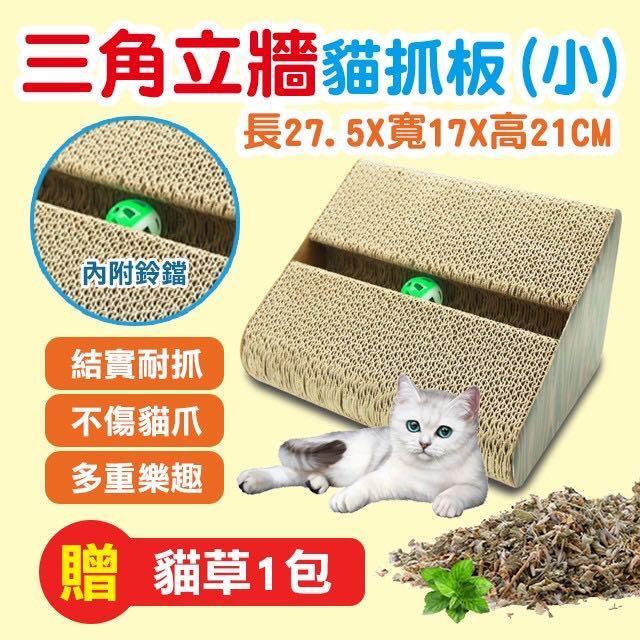 三角立牆貓抓板(送貓草)