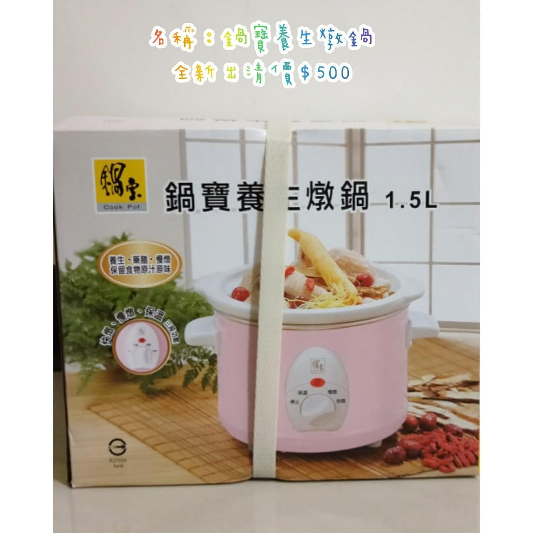 〖全新〗鍋寶養生燉鍋