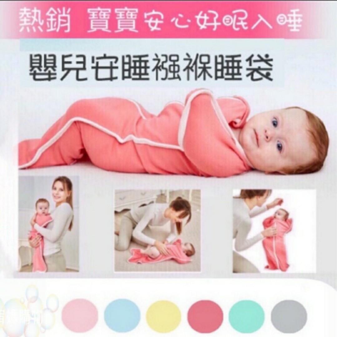 嬰兒防嚇包巾睡袋