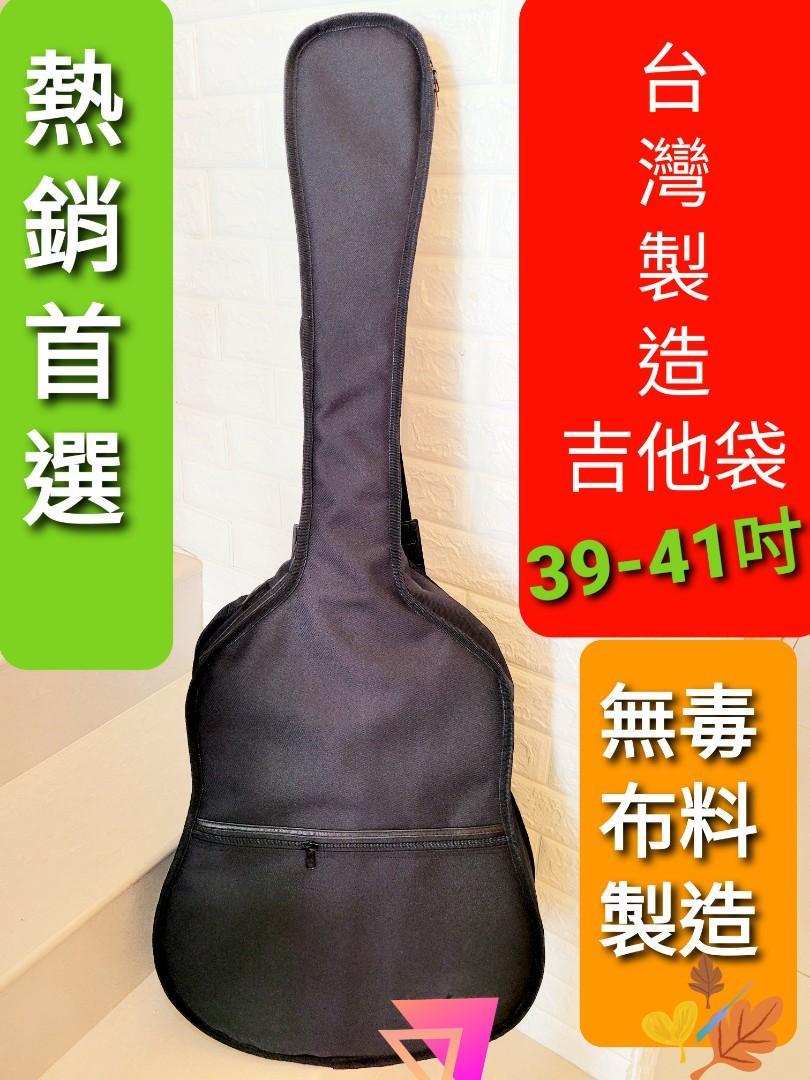 《 美第奇樂器》無毒布料吉他袋♥️台灣製造#黑色加厚 10mm 木吉他 民謠吉他 古典吉他 吉他袋 外背袋 琴包