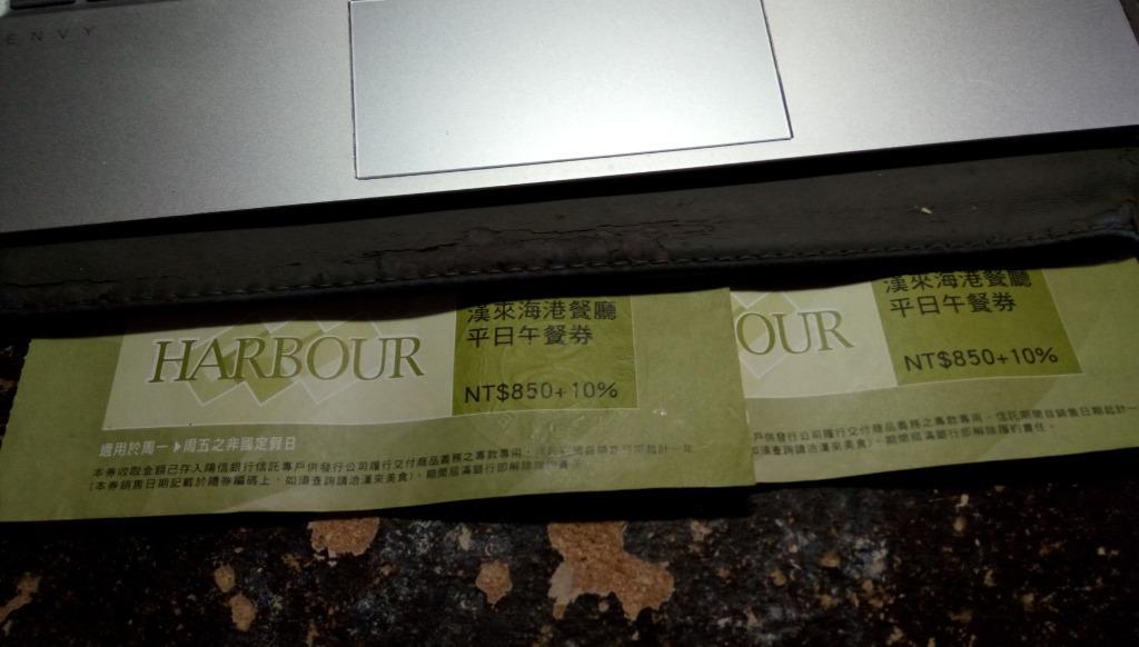 漢來海港 平日午餐券 可折抵935