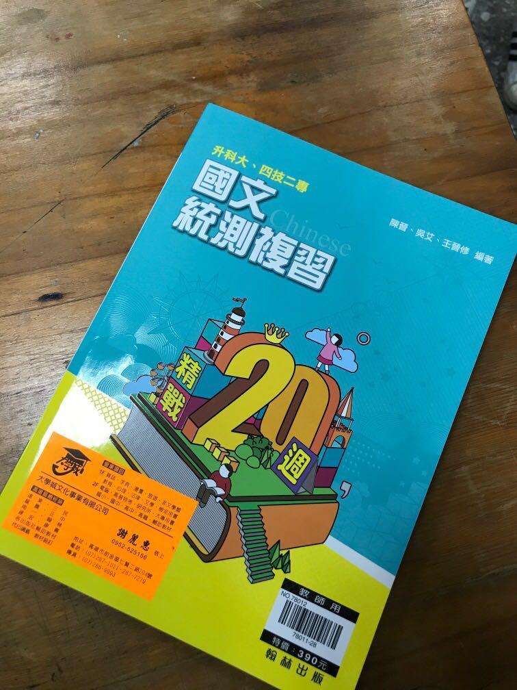 國文統測複習 翰林(教師用)