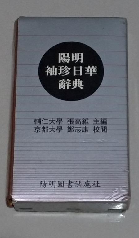 陽明袖珍日華辭典 字典 語言書 教科書 日文 語文學習書